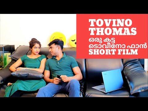 ഒരു-കട്ട-ടൊവീനോ-ഫാൻ---tovino-thomas-|-malayalam-skit---viral-video
