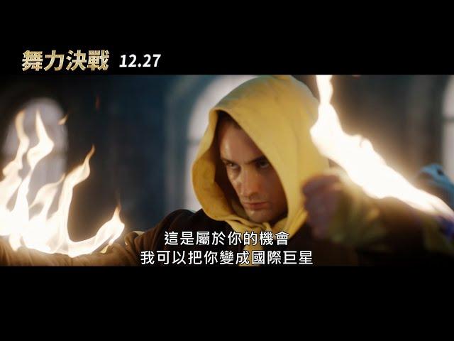 《舞力全開》結合《歌喉讚》正宗街舞電影|《#舞力決戰》正式預告 12/27 跳 起 來