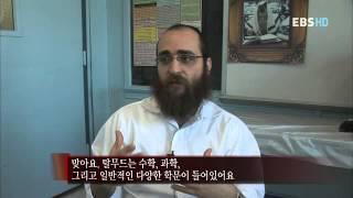 세계의 교육현장_미국의 유태인 교육(2) 탈무드