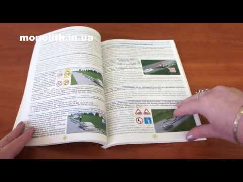 Правила дорожнього руху України 2017 року