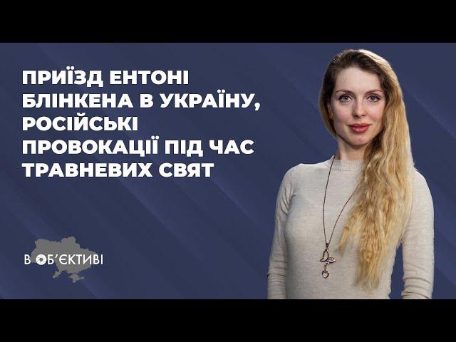 Приїзд Ентоні Блінкена в Україну, російські провокац...