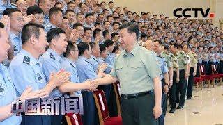 [中国新闻] 习近平接见空军第十三次党代会代表 | CCTV中文国际