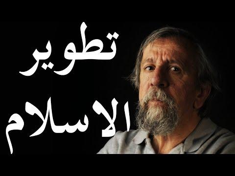 برنامج البط الأسود - 136 - تطوير الشريعة الإسلامية لتتماشى مع حقوق الإنسان مع الدكتور سامي الذيب