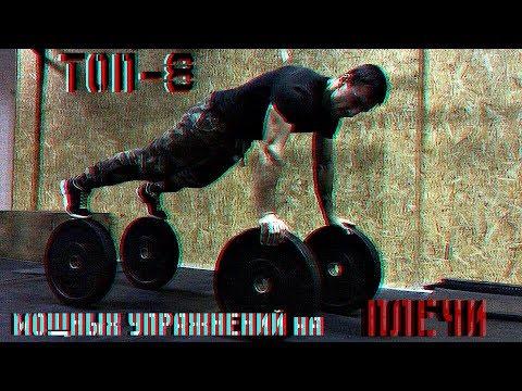 ТОП-7 МОЩНЫХ УПРАЖНЕНИЙ на ПЛЕЧИ / Лучшая тренировка плеч воркаутера