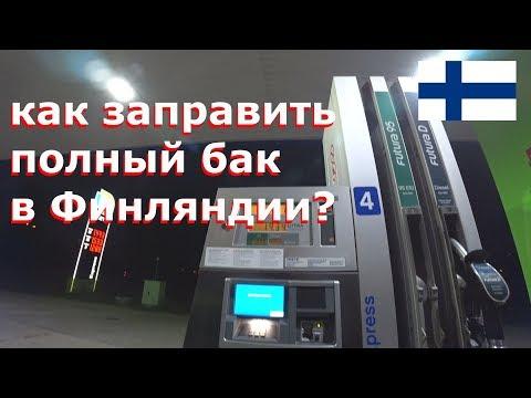 Как заправить полный бак в Финляндии, сколько стоит топливо? август 2018