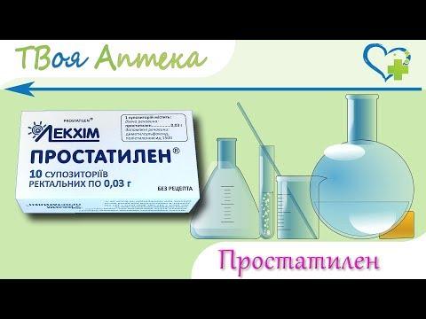 Простатилен суппозитории (свечи) - показания (видео инструкция) описание, отзывы
