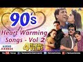 90's Heart Warming Songs - Vol.2 | 90's Bollywood Romantic Songs | Hindi Love Songs | JUKEBOX