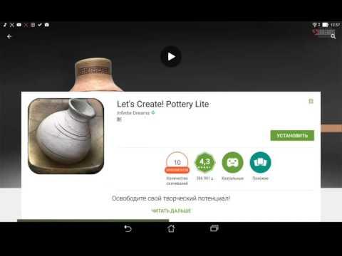 Скачиваем игру\ Делаем на нее обзор\  Lets Create! Pottery Lite