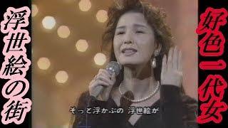 【浮世絵の街】【好色一代女】(内田あかり)~Cover~