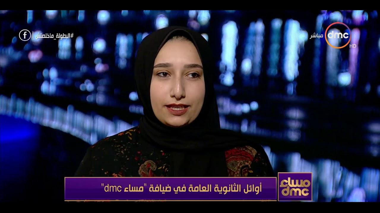 dmc:مساء dmc -  سلمي إبراهيم ترغب في دخول كلية سياسة واقتصاد