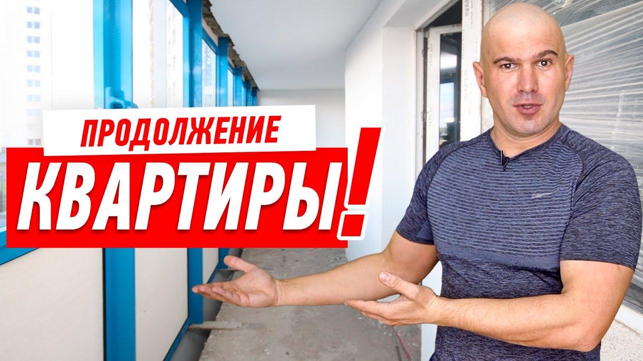 Лоджия, которую обязательно нужно присоединять! Мастер-класс Алексея Земскова