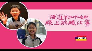 Publication Date: 2021-02-04 | Video Title: 香港培道小學youtuber線上跳繩比賽