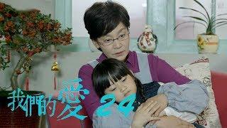 我們的愛   For My Love 24【TV版】(靳東、潘虹、童蕾等主演)