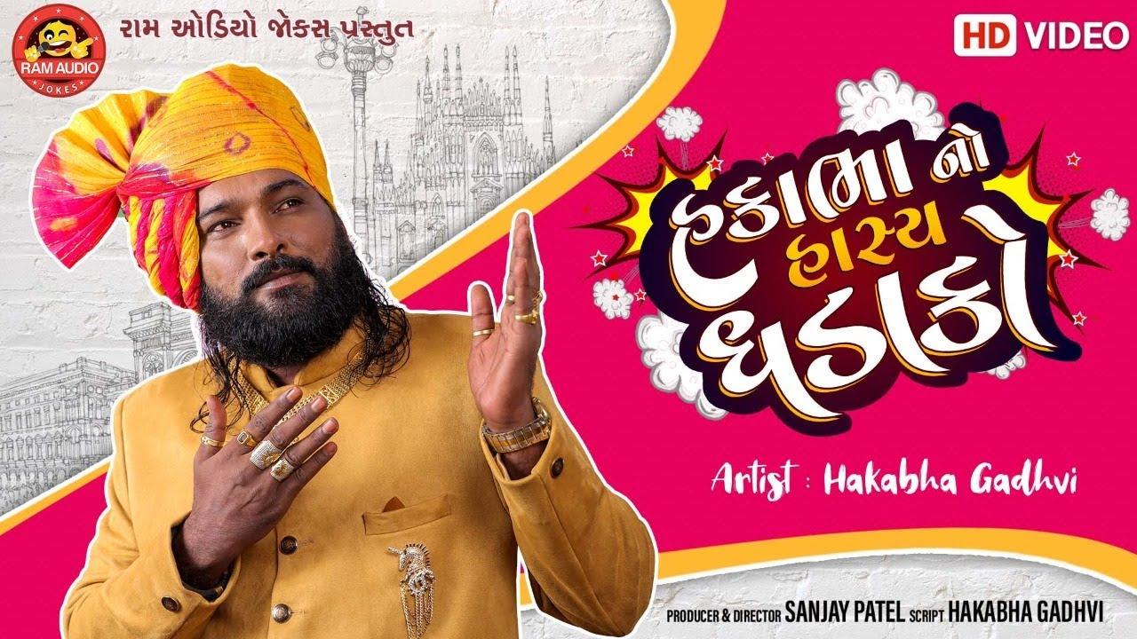 Hakabha No Hasya Dhadako ||Hakabha Gadhvi ||New Gujarati Jokes 2020 ||Ram Audio Jokes