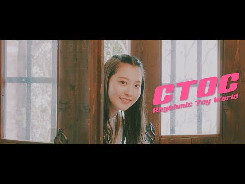 Rhythmic Toy World 「CTOC」MV