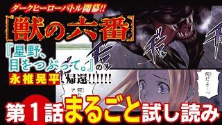 【まんが】まるごと1話『獣の六番』公開! 『星野、目をつぶって』永椎晃平最新作!