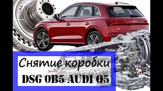 Зняття коробки DSG 0B5 Audi Q5