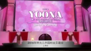 【FULL FANCAM】HD 160730 YoonA FM in China Blossom (Shanghai)