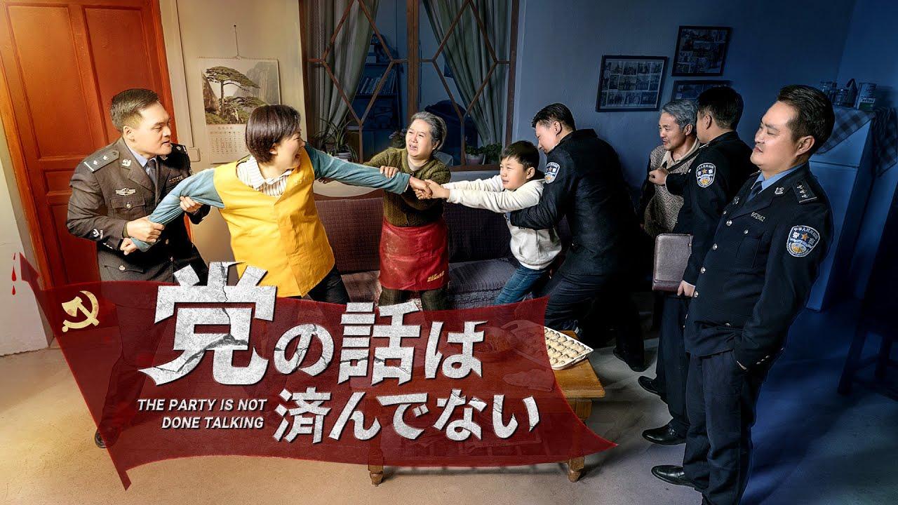 クリスチャンの証し「党の話は済んでない」中国共産党がクリスチャンの家庭を壊す証拠  予告編
