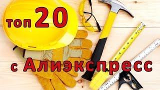 Лучшие инструменты из Китая. ТОП 20 лучших инструментов с Aliexpress(, 2017-01-21T12:49:47.000Z)
