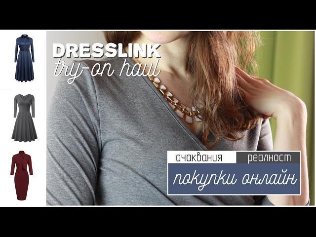 Очаквания и реалност - покупки онлайн | DRESSLINK try-on haul