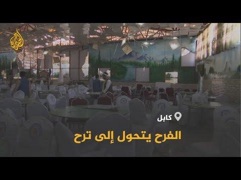 عشرات القتلى بتفجير استهدف حفل زفاف بكابل  - نشر قبل 4 ساعة