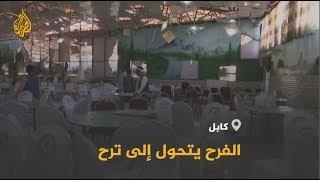 عشرات القتلى بتفجير استهدف حفل زفاف بكابل