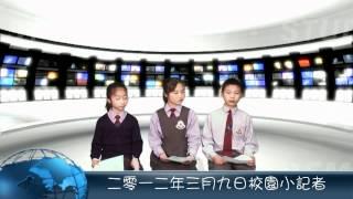2012-03-09 校園小記者  HD