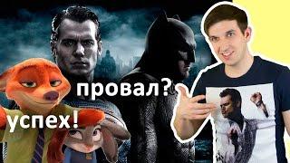 Бэтмен против Супермена, Дэдпул, Зверополис, Хаус - Новости кино