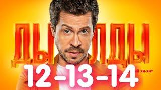 ДЫЛДЫ 12-13-14 серия сериала на СТС. Анонс
