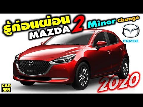 ราคารถยนต์ 2020 รู้ก่อนผ่อน Mazda 2 Minor change 2020 ใหม่ !!!