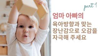 [아기장난감 3편] 9~13개월 장난감 정리 part …