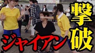 【喧嘩】渋谷のジャイアンを強烈なビンタで倒してきた!【女子高生(JK)のび太/ドラえもん】
