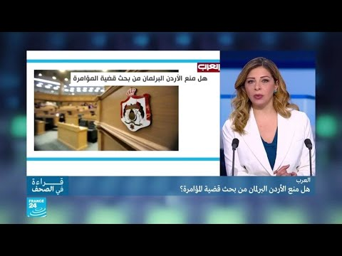 هل منع الأردن البرلمان من بحث قضية المؤامرة؟  - نشر قبل 3 ساعة