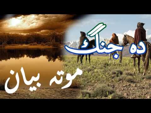 Pashto bayan | Pashto islamic bayanat | Jangh e mota | پشتو بیان | جنگ موتہ thumbnail