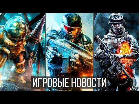 ИГРОВЫЕ НОВОСТИ Battlefield 6, Crysis, Cyberpunk 2077, BioShock 3, Metro, Elden Ring, Xbox SX, Halo
