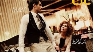 Макс и Вика в 3 сезоне сериала «Кухня»