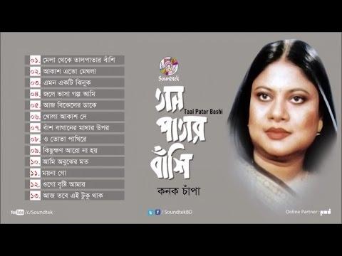 Konok Chapa - Taal Patar Bashi - Full Audio Album   Soundtek