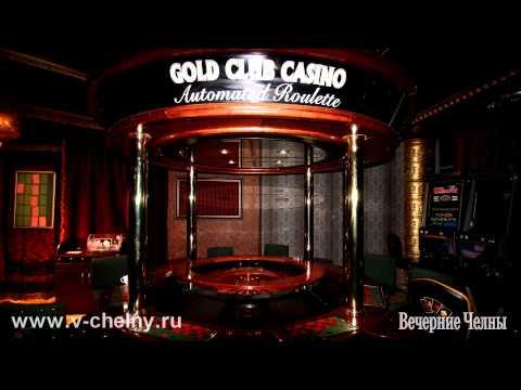 Набережные челны казино