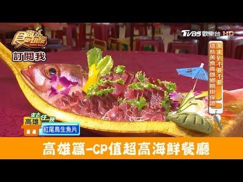 【高雄】聚餐首選CP值高的海鮮餐廳!阿鳳臺菜海產料理亭 食尚玩家 - YouTube