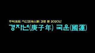 주역(周易) 지산겸(地山謙) 괘로 푼 2020 경자년(庚子年) 국운(國運)