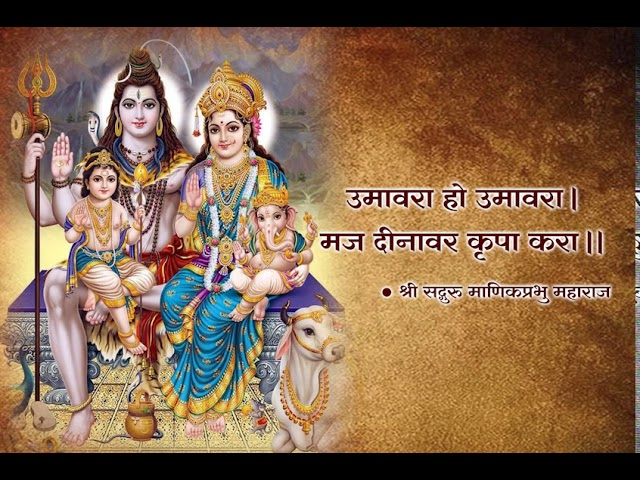 Umavara Ho Umavara - उमावरा हो उमावरा - Shiv Bhajan by Shri Manik Prabhu Maharaj