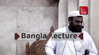 Bangla Waz Dekhenin Ei Lokta Jannati by Abdur Razzak bin Yousuf | Free Bangla Waz