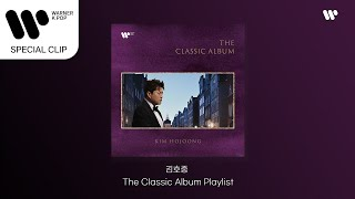 김호중(KIM HOJOONG) - The Classic…
