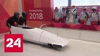 В Пхенчхане первыми на лед выйдут керлингисты - Россия 24