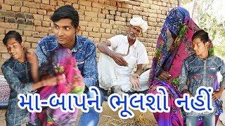 મા- બાપને ભૂલશો નહીં// Ma-Bapne bhulso nahi // gujarati comedy video 2018 // mavtar mojilu group