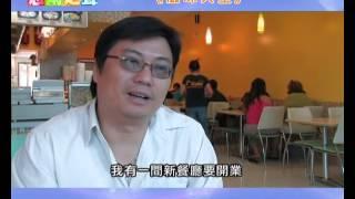 電視節目 TV1004 滋味人生 精華版