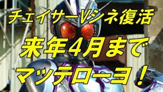 仮面ライダー、来年4月までマッテローヨ! 仮面ライダーチェイサーがVシネマ復活!! thumbnail