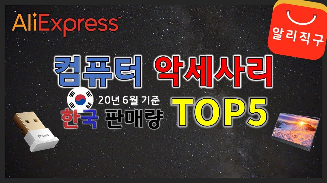 컴퓨터 악세사리 알리익스프레스 한국 판매량 TOP5 (20년 6월 기준)