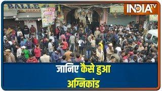 Delhi Fire Accident: हादसा स्थल से IndiaTV Ground Report, जानिए कैसे हुआ अग्निकांड   IndiaTV News